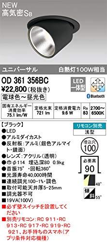 オーデリック/高気密SB形ダウンライト OD361356BC B07TB2N96N