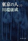 東京の人(第3)(新潮文庫)