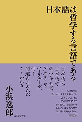 日本語は哲学する言語である