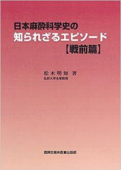 "Book's Cover of 日本麻酔科学史の知られざるエピソード""戦前篇"" 単行本 – 2016/5/1"