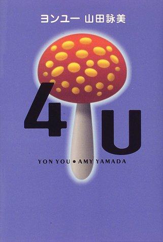 4U(ヨンユー)