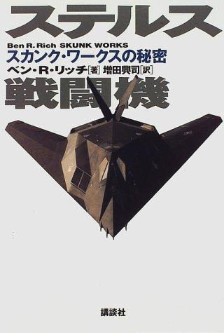 ステルス戦闘機―スカンク・ワークスの秘密