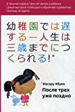 Masaru ibuka kindergarten is too late pdf