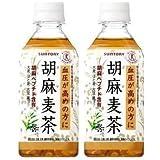 胡麻麦茶 350ml 2ケース 48本セット