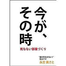 imagasonotokishinanaiheyazukuri (Japanese Edition)