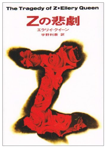The Tragedy of Z [Japanese Edition]