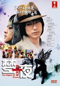 Ten Nights of Dream / Yume Juya Japanese Drama Movie with English subtitle NTSC all region