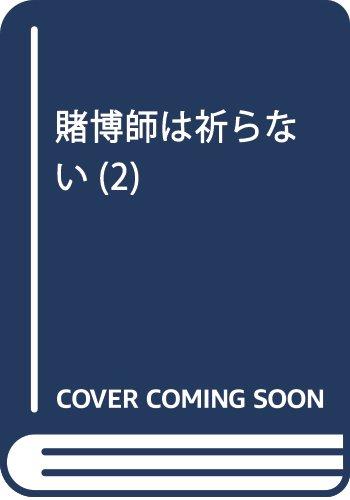 賭博師は祈らない(2) (電撃文庫)