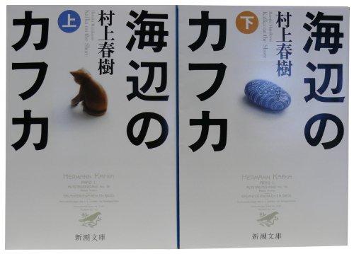 海辺のカフカ 全2巻 完結セット (新潮文庫)