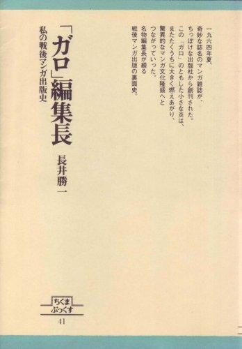 「ガロ」編集長―私の戦後マンガ出版史 (1982年) (ちくまぶっくす〈41〉)
