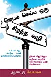 Tamil: A Better Way to Pray