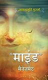 Mind Management (Hindi Edition)