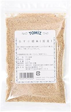 白すり胡麻(国産) / 50g TOMIZ/cuoca(富澤商店)