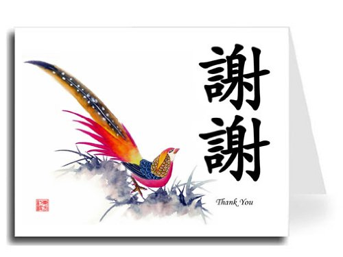 Oriental Design Gallery Traditional Chinese Calligraphy with Golden Pheasant Thank You Card Set, Xie Xie and Thank You in Black, Set of 20