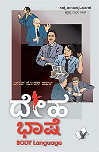 Body Language (Kannada): Arun S Anand: 9789350570951: Books - Amazon ca