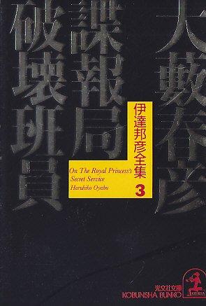 諜報局破壊班員―伊達邦彦全集〈3〉 (光文社文庫)