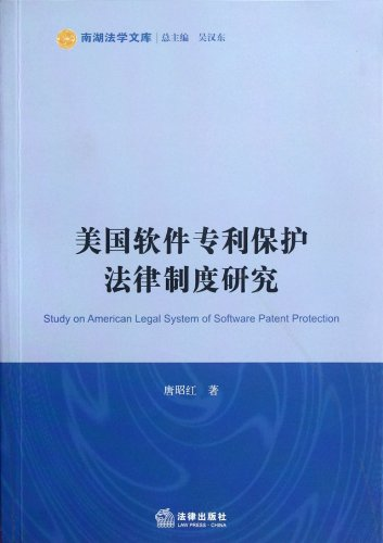 Chinese System Legal (Study of U.S. Software Patent Protection Legal System (Chinese Edition))