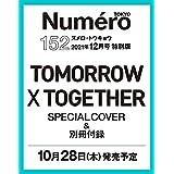 Numero TOKYO 2021年12月号 増刊