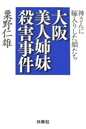 大阪 姉妹 殺人 事件