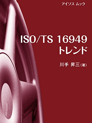 Download PDF ISO/TS 16949 trend