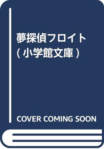 夢探偵フロイト (小学館文庫)