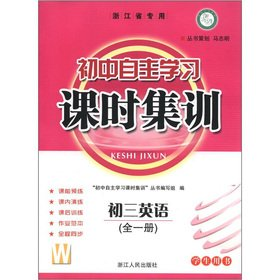 Download The junior high school independent study class training: the early 3 English (all 1) (Student Book) (Zhejiang dedicated)(Chinese Edition) ebook