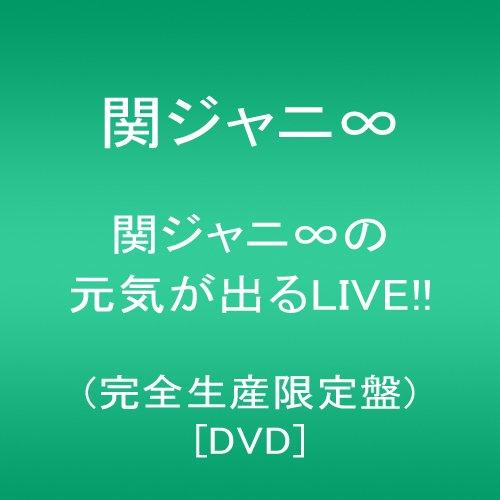 関ジャニ∞ / 関ジャニ∞の元気が出るLIVE!!の商品画像