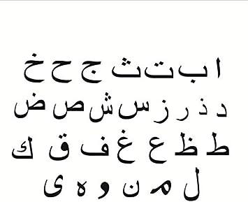 Dctop alfabeto letras árabes caligrafía islámica etiqueta de la ...