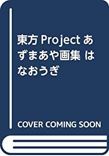 東方Projectあずまあや画集 はなおうぎ