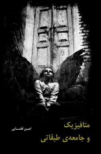 Download Metaphysics and Class Society - metaphysik và jame'eyeh tàbàghati (Persian Edition) ebook