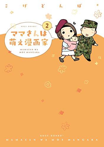ママさんは萌え漫画家 2 (マッグガーデンコミックス EDENシリーズ) 発売日