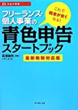 フリーランス・個人事業の青色申告スタートブック[最新税制対応版] (お金の実務シリーズ)