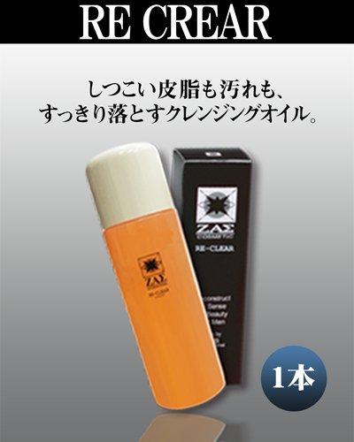 脂性肌【テカリ肌】用皮脂クレンジングオイル「REクリア] (1本)
