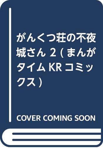 がんくつ荘の不夜城さん (2) (まんがタイムKRコミックス)