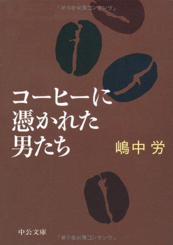 コーヒーに憑かれた男たち (中公文庫)
