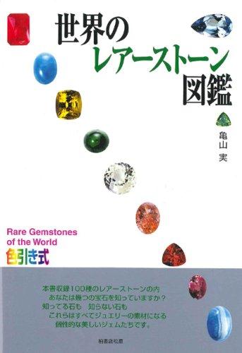 世界のレアーストーン図鑑