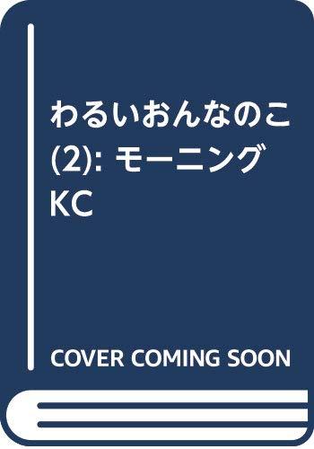 わるいおんなのこ(2) (モーニング KC)