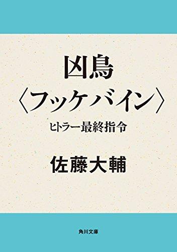凶鳥〈フッケバイン〉 ヒトラー最終指令 (角川文庫)
