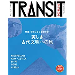 TRANSIT 表紙画像