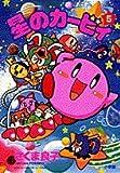 星のカービィ 5 (てんとう虫コミックススペシャル)