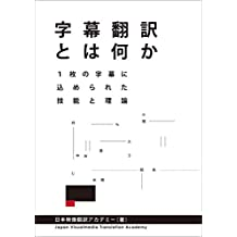 What is Subtitle Translation - Looking at the Skills and Theory Behind Subtitling (Japanese Edition)