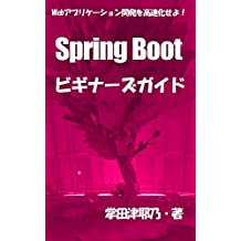Spring Boot Tutor for All Beginers: let speed up Web Application Development primer series (libro books) (Japanese Edition)