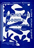img - for Zapisnaya knizhka po sol'fedzhio dlya novichkov book / textbook / text book