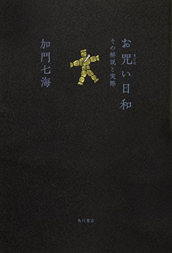 お咒い日和 その解説と実際 (幽BOOKS)