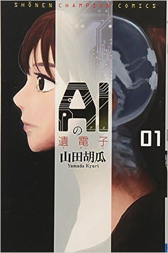 AIの遺電子(1)(少年チャンピオン...