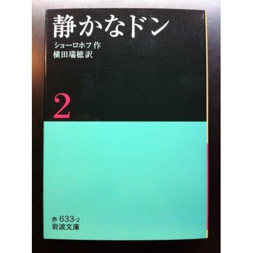 静かなドン (2) (岩波文庫)