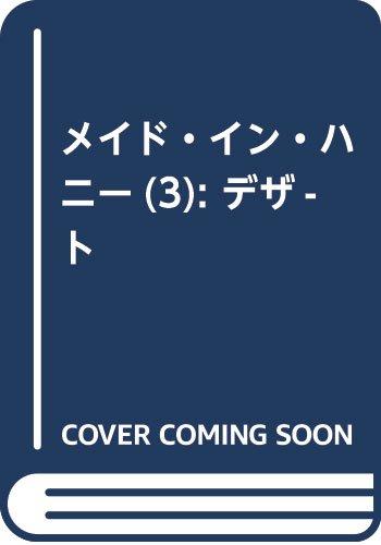 メイド・イン・ハニー(3) (KC デザート)