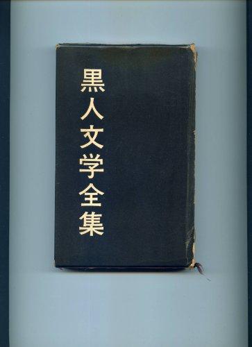 黒人文学全集〈第9巻〉見えない人間 1  (1961年)