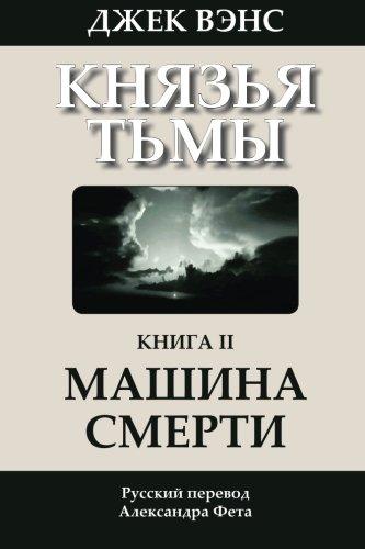 The Killing Machine (in Russian) (The Demon Princes) (Volume 2) (Russian Edition)