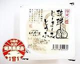 琉球じーまーみとうふ プレーン 130g×10P ハドムフードサービス プリンのような食感のもちもちピーナッツ豆腐 沖縄土産に